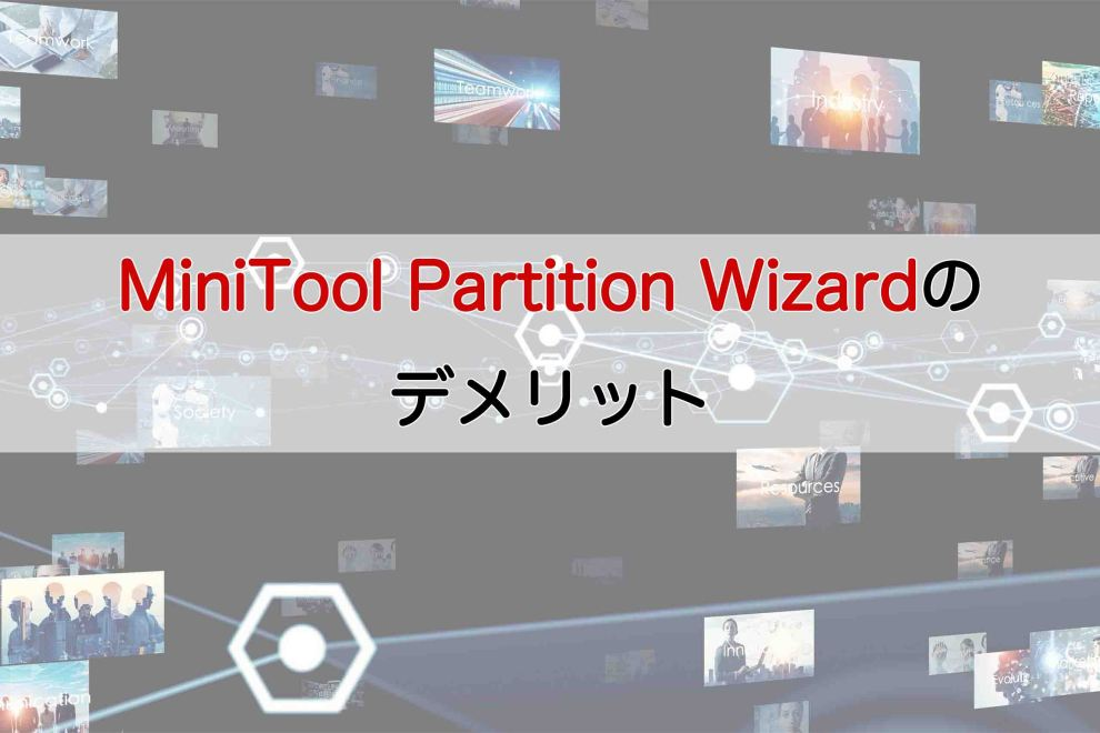 MiniTool Partition Wizardのデメリット