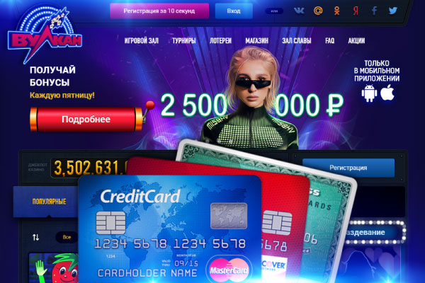 игровые автоматы на реальные деньги вулкан