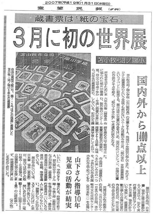 紙の宝石 世界蔵書票展 国内外から1400点以上