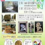 枝和美(きわみ)の集い作品展4/11(火)~4/23(日)※期間中の月曜はお休みです