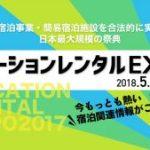 民泊イベント「バケーションレンタルEXPO2018」開催決定