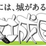 佐賀ポータルは全国有数のお城ファンコミュニティ「攻城団」へ記事を提供します。