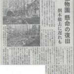 産経新聞に掲載されましたH30.10.5朝刊