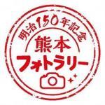明治150年記念「熊本フォトラリー」がスタートします!