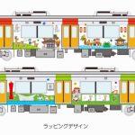 阪神なんば線開業10周年記念ラッピング列車 運行開始