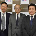 旅館で後払い決済を キャッシュレス化へ提携 日本旅館協会×Paidy