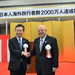 観光庁とJATA、日本人海外旅行者数2000万人達成の祝賀会を開催 田端長官「さらなる飛躍を」