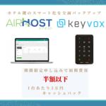 AirHost PMSとKEYVOXの導入で宿泊施設の運用自動化を支援するキャッシュバックキャンペーン開始、3月31日まで