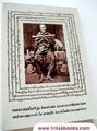 บทสวดมนต์-ยอดพระกัณฑ์ไตรปิฎกต้นฉบับเดิมและพระคาถาพิเศษบางบท-สมเด็จพุฒา...