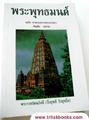 บทสวดมนต์-พระพุทธมนต์-ฉบับตามรอยบาทพระศาสดาอินเดีย-เนปาล-พระราชรัตนรังสี(วีรยุทธ์วีรยุทฺโธ)