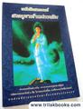 หนังสือสวดมนต์สวดบูชาเจ้าแม่กวนอิมพระคาถาเจ้าแม่กวนอิม พระคาถามหากรุณาธารณีสูตรนมัสการพระอรหันต์8ทิศ