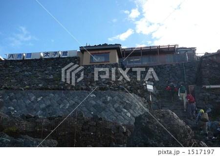 富士山八合目太子館の寫真素材 [1517197] - PIXTA