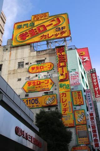 新宿区 高田馬場
