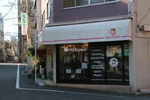 豊島区 大塚