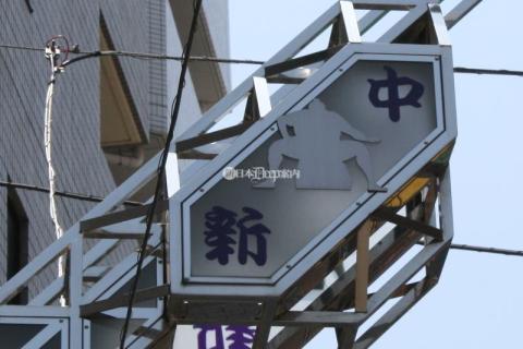 中野区 中野新橋