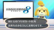 しずえが配信をアナウンス、WiiU『マリオカート8』の有料DLC第2弾TVCM
