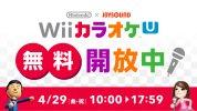 WiiU『Wii カラオケ U』で恒例の「無料開放デー」が29日10時〜18時に実施、お得な「初カラチケット」も販売