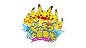 横浜市、ポケモンと協力協定を締結。『ポケットモンスター』を活用したブランド向上や地域活性化を推進