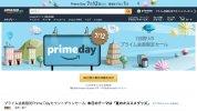 【終了】12日0時より開催、「Amazon Prime Day」目玉商品のタイムスケジュールが公開