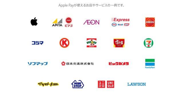 applepay_store