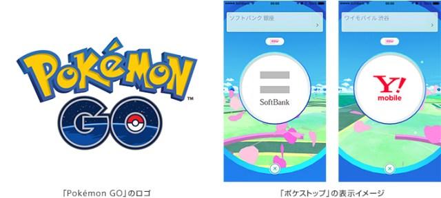 softbank_pokemon_go