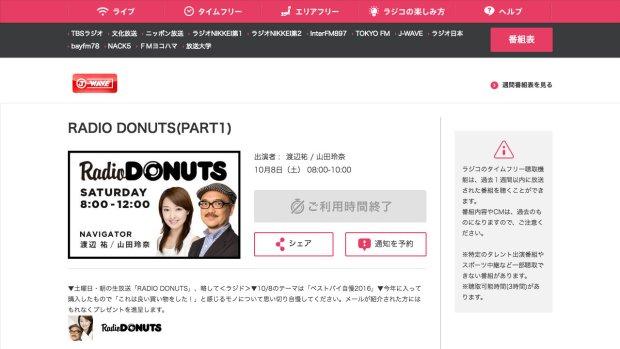 radiko_timefree_jwave_radio_donuts