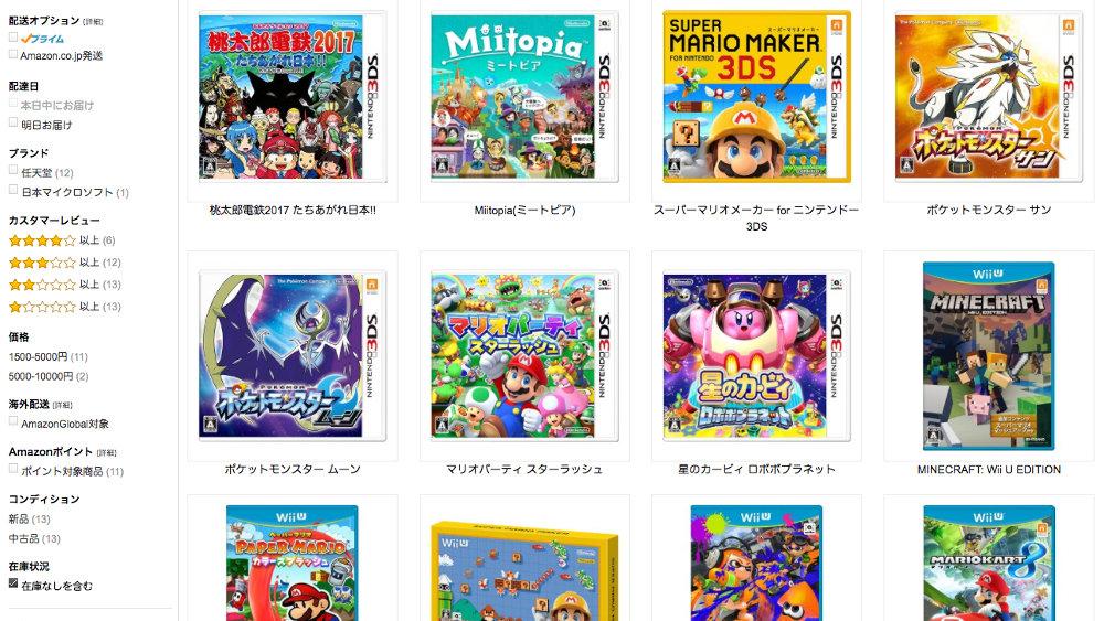 【1,000円OFF】対象のニンテンドー3DS/Wii Uソフトのまとめ買いでお得キャンペーン