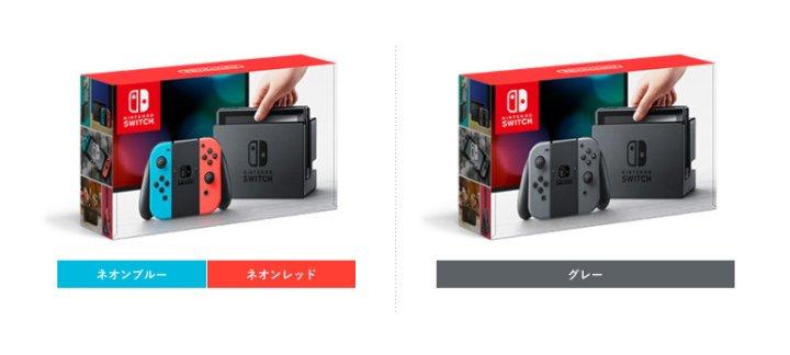 Nintendo Switch (ニンテンドースイッチ) 本体ラインナップ