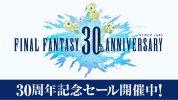 PSストアや3DS/WiiU eショップ等で『ファイナルファンタジー』30周年記念セールが開催、『FF』シリーズ本編や関連タイトルが最大50%オフ