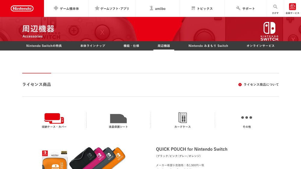 Nintendo Switch - ライセンス商品