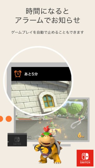 Nintendo みまもり Switch