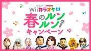任天堂、『WiiカラオケU』で無料開放デーを含む春キャンペーン