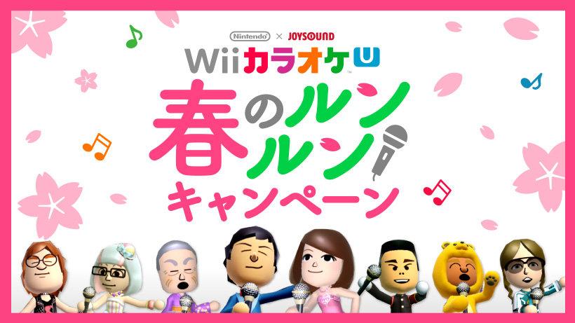 Wii カラオケ U「春のルン×2 キャンペーン」 2017