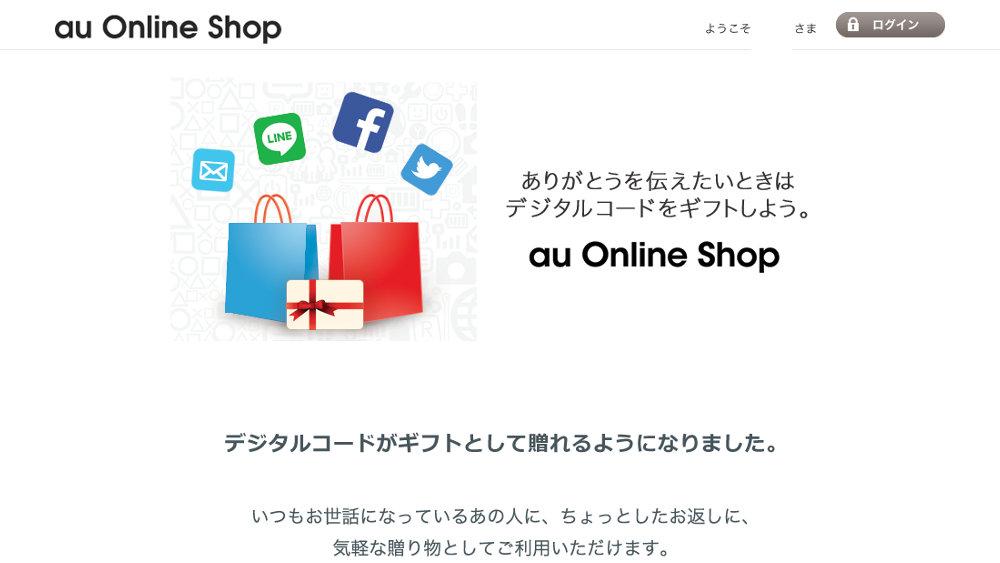 au Online Shop - Online ギフト