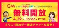 GW初日は『Wii カラオケ U』で無料開放デー、おトクなチケットも販売
