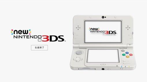 Newニンテンドー3DS - 生産終了