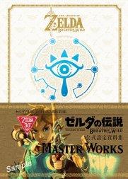 Zelda_30th_botw_masterworks_1