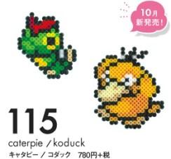 nanobeads_pokemon_115