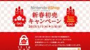 【終了】任天堂、3DSのニンテンドーeショップで元日より新春初売キャンペーン