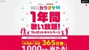 任天堂、「Nintendo×JOYSOUND Wii カラオケ U 1年間歌い放題プレゼントキャンペーン」を実施。抽選で1,000名に「365日券」、応募者全員に「24時間券」がプレゼント