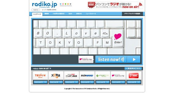 PCでラジオ放送が聴ける「radiko(ラジコ)」を聴いてみた。