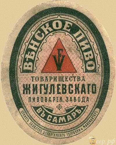 Жигулівське пиво, ХІХ ст.