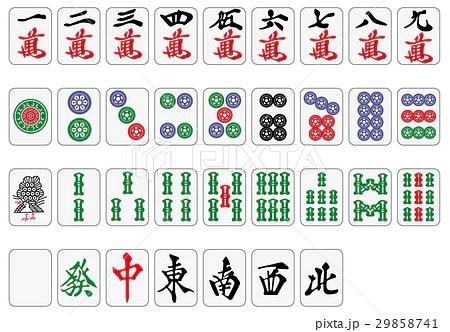 「麻雀牌」の画像検索結果