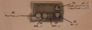 11 - مضخة الانسولين