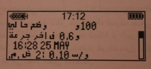 13 300x137 - مضخة الانسولين