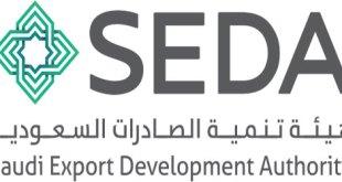 وظائف هيئة تنمية الصادرات واتس الوظائف
