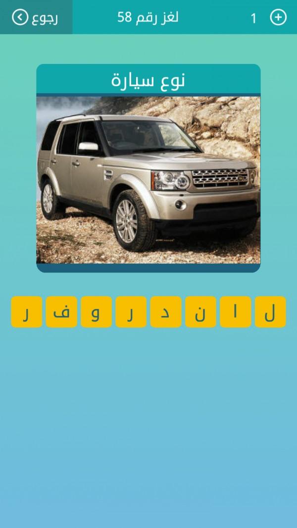 نوع سيارة من ٨ حروف حل لغز نوع سياره من ٨ حروف طقطقه