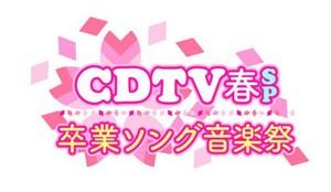 CDTV 春スペシャルはドラマパートが熱い!出演者やタイムテーブルは?