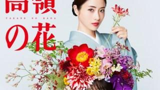 高嶺の花 最終回10話の動画を見逃し配信でフル視聴する方法!