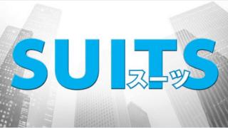 SUITS/スーツ ドラマの動画!10話も無料で見逃し視聴する方法